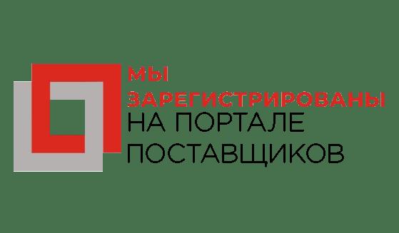 логотип портала поставщиков